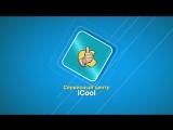 Сервисный центр iCool - ремонт на отлично!