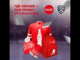 Моменты Coca-Cola