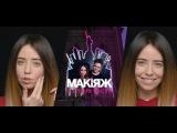 Надя Дорофеева ➥ Макияж тремя продуктами   Макияж в стиле города