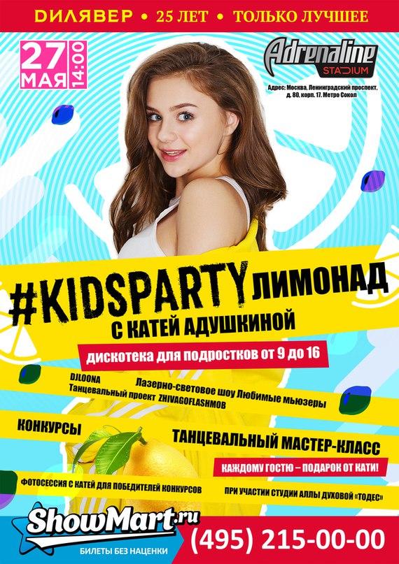 Катя Адушкина | Москва