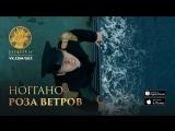 Премьера! Ноггано - Роза Ветров (Баста)