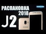 SAMSUNG GALAXY J2 (2018) РАСПАКОВКА!