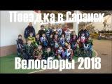 Поездка в Саранск на велосборы по BMX racing 2018