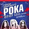 ГЕРОИ МИРОВОГО РОКА - НОВОКУЗНЕЦК 400