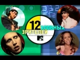 12 ЗЛОБНЫХ ЗРИТЕЛЕЙ (выпуск октябрь 1999) MTV Россия