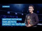 Дмитрий Портнягин – Как делать бизнес на YouTube