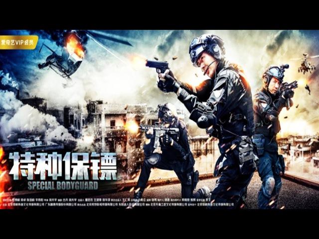 Специальный телохранитель Special Bodyguard (2018) Русский Free Cinema 2