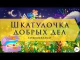 Шкатулочка добрых дел | Сказки на ночь | Аудиосказки с картинками | Терапевтические сказки