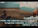Tyler, The Creator рассказывает о создании альбома «Flower Boy» (часть первая) (Переведено сайтом Rhyme.ru)