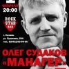 """01.02   ОЛЕГ """"МАНАГЕР"""" СУДАКОВ   ROCKSTAR BAR"""
