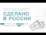 Засекреченные списки. Сделано в России / 07.04.2018