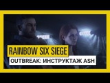 Tom Clancys Rainbow Six Осада — Outbreak: трейлер «Инструктаж Ash»