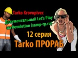 Tarko ПРОРАБ | Док. Let's Play #12 | Revolution (samp-rp.ru)
