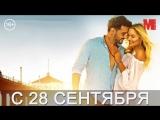 Официальный трейлер фильма «Любовь в городе ангелов»