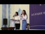 Первый Городской Женский Форум 5 элемент