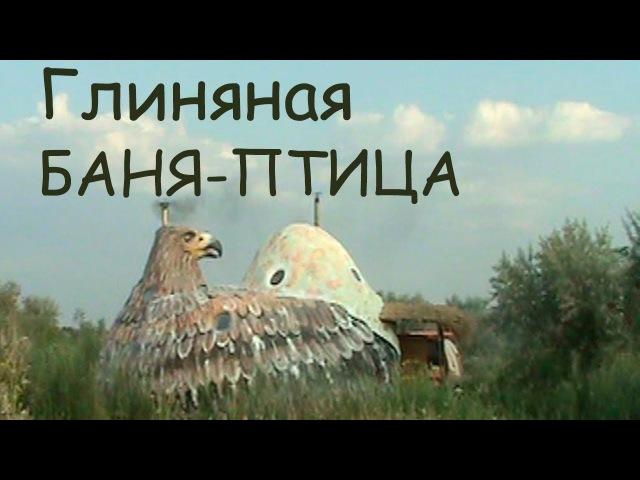 Как сделать глиняную баню птицу 10 я книга Анаста Владимир Мегре Звенящие Кедры России