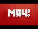 Однажды в России: Новости на Мяч ТВ