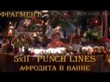 Фрагмент из 5x11 - Punch Lines: Афродита в ванне