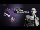 Ольга Бакулина в память о Честере Беннингтоне