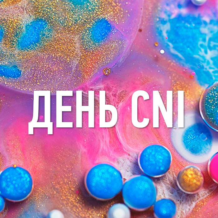 Афиша Москва День CNI / Москва / Для nail-мастеров