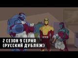 Грандиозный Человек-Паук - 2 сезон 9 серия (Дубляж)