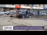 За рулем сбившего женщину BMW в столице мог находиться 22-летний гонщик - Москва 24