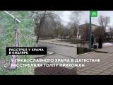 Расстрел у храма в Кизляре