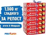 08.02.18 РОЗЫГРЫШ 1,5 КГ CHOCO-PIE