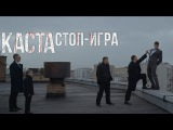 Каста - Стоп-игра (official video)