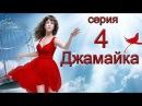 Джамайка 4 серия