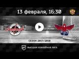 «Челмет» Челябинск - «Сокол» Красноярск