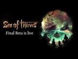 Sea of Thieves - Финальная бета