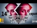 Кольцо с рубином 14 серия Обручка з рубіном Супер премьера 2018