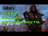 Fallout 4 силовая броня не защищает в сравнении с ЭТИМ! Секрет легального бессмертия