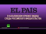 С больной головы на здоровую Россию обвиняют в каталонском кризисе