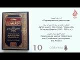 Нисхождение на ближнее небо Часть № 1022 Шейх Абдуллах аль-Гъунайман