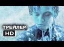 Титаник 2 - Возвращение Джека Русский трейлер 2019