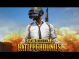 Стрим: PlayerUnknown's Battlegrounds # 11