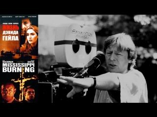 С днём рождения, Алан Паркер! Великий режиссер!