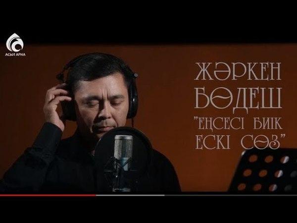 Жәркен Бөдеш