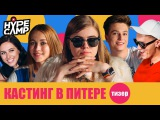 HYPE CAMP // Кастинг в Питере: ТИЗЕР // ЯнГо, Лиззка, Anny May, Катя Клэп, Даня Комков