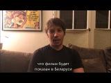 Видеобращение Шона Бэйкера к зрителям «Проекта Флорида» в Беларуси