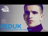 Feduk в утреннем драйв-шоу