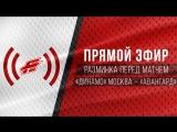 25 минут до начала матча с Динамо Москва
