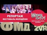 Фестиваль Молодёжи 2018. День Студента. День Татьяны.