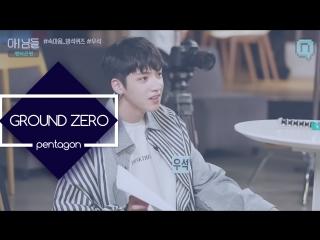 [RUS SUB][210717] Pentagon Nimdle Cushion Quiz Wooseok Episode