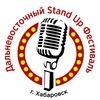 Дальневосточный StandUp-Фестиваль (г. Хабаровск)