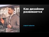 Как дизайнер развивается | Андрей Зубрилов | Prosmotr