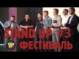 Большой Stand UP ФЕСТИВАЛЬ в г.Котласе №3. 03.09.17 г. [BiG ОТЧЕТ или Как это было]