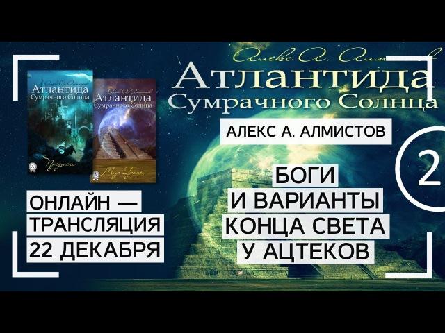 Алекс А Алмистов Боги и варианты конца света у ацтеков часть 2